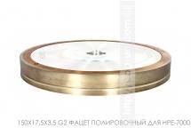 Circle 150X17, 5X3, 5 G2 facet polishing for HPE-7000