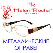 Helen Rocha occhiali metall