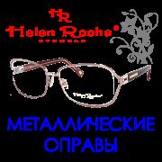 Helen Rocha metall
