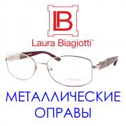 Laura Biagiotti metall