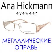 Ana Hickmann metal