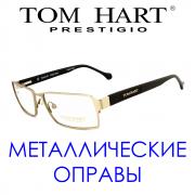 Tom Hart prestigio metal