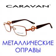 Caravan metal