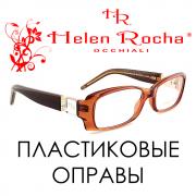 Helen Rocha occhiali plastic