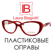 Laura Biagiotti plastic