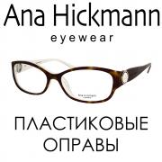 Ana Hickmann plastic
