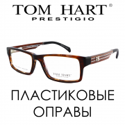 Tom Hart prestigio plastic