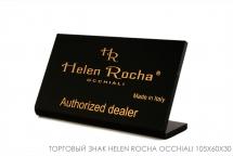 Trademark Helen Rocha occhiali 105X60X30