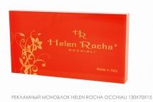 Promotional candy Helen Rocha occhiali 130x70x15