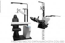 Робочее место офтальмолога COU-500