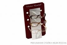 Advertising board Helen Rocha